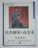 二十世纪末中国画•百杰画家•高金龙作品精选