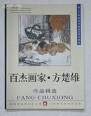 二十世纪末中国画•百杰画家•方楚雄作品精选