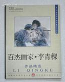 二十世纪末中国画•百杰画家•李青稞作品精选