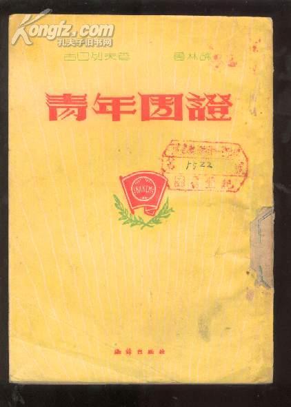 青年团证【故事的形式青年团的任务,怎样建立起来的,在保卫苏维埃政权斯大林五年计划卫国战争各个时期