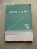 《亚洲运动会资料》74年1版1印 包邮挂刷