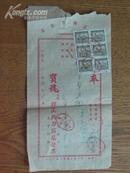 票证:1950年汉口韩正兴刀剪店发票[贴中华民国印花税票100元加盖人民币伍元6枚]