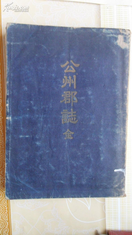 原版韩国地方志——公州郡志(全一册)檀纪四二九零年