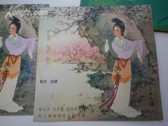 越剧红楼梦唱片:2张