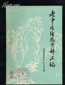 中医类:老中医经验资料汇编(第三集)