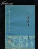广瘟疫论(中医古籍整理丛书)