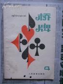 【桥牌类】桥牌(4)