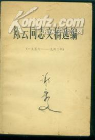 陈云同志文稿选编--(1956-1962)----062