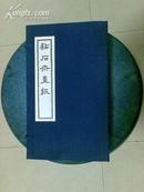 《点石斋画报》线装本  5函44册全----包运费