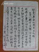 手札:画坛怪杰尹道新致湖北省楹联学会副会长李继尧毛笔信札一页