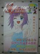 美少女2002年第10期 迷你版