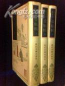 新刻绣像批评金瓶梅【上中下 精装本】--- 李渔全集第十二、十三、十四卷