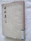 昭昧詹言(1961年1版1印 古典文学理论批评专著)