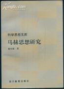 马赫思想研究(94年1版1印,仅印800册。科学思想文库)
