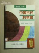 中国古代科学家