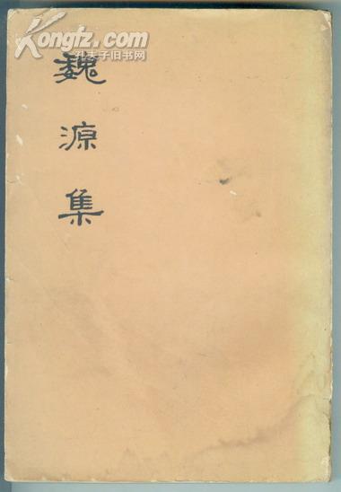1976年1版1印【魏源集】(下册)