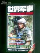 《世界军事》2008年第1-12期全