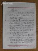 手札:熊子勋致湖北省楹联学会副会长李继尧信札二页