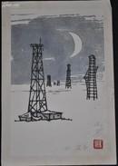 【保真】1961年 【徐匡】铅笔签名【林】宣纸版画 27.5x18.5cm