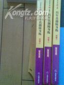 【法律版】司法考试口袋书系列——历年真题随身练[试卷一、二、三]