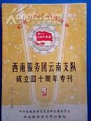 西南服务团云南支队成立四十周年专刊