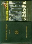 二战经典战役全记录——决战库尔斯克 【32开本 综合2- 1书架】