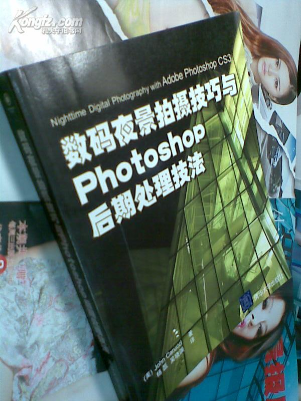 数码夜景拍摄技巧与PHOTOSHOP后期处理技法(印数4千册)