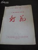 戏剧单 节目单 六场苗族神话舞剧  灯花 广西柳州地区民族歌舞剧团演出