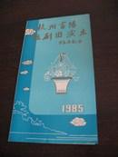 越剧节目单 金殿拒婚  杭州富阳越剧团演出 1985年(80年代戏剧节目单)