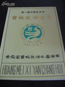80年代戏剧单 节目单 第一届中国艺术节  黄梅戏演唱会-(打猪草 天仙配等选段)1987年09 北京