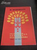戏剧单  京剧节目单戏单 第二届中国京剧艺术节(法门众生相 粗粗汉靓靓女 朱世慧)1998-1999.1.10
