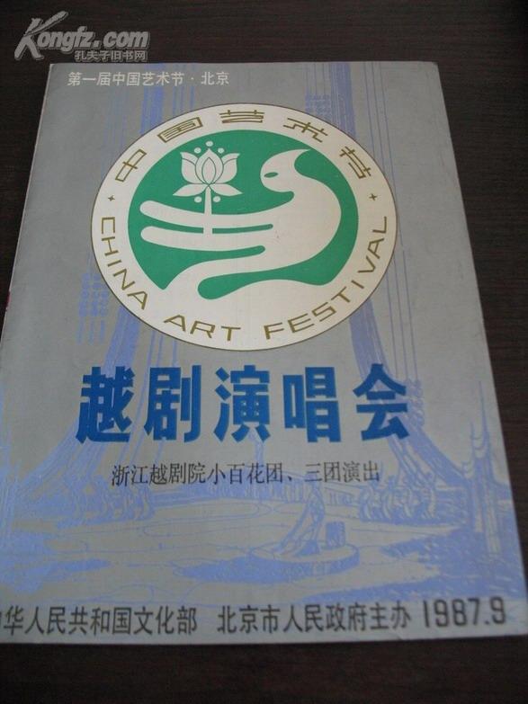 80年代戏剧越剧节目单 戏剧单  第一届中国艺术节 北京 越剧演唱会 小百花团 三团演出(白蛇传等)1987年09