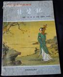 琵琶记(中国古典戏剧故事)