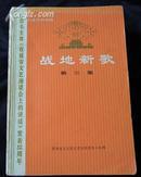 战地新歌《纪念毛主席在延安文艺座谈会上的讲话》
