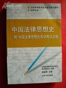中国法律思想史  2000年重排版本 全国高等教育自学考试指定教材 附:该书自学考试大纲