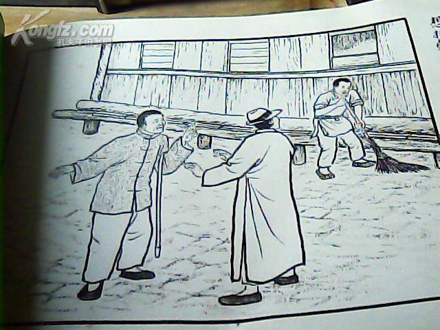 湖南老共产党员——孔十爹(精品连环画,陈少梅绘,2007年初版,印量少,仅印1500册***见描述