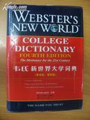 外文书店库存新书未阅无瑕疵 韦氏新世界大学词典(英语版·第四版)(16开精装)Webster's New World Dictionary(精装 the 4th edtion