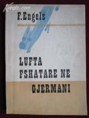 LUFTA FSHATARE NË GJERMANI 《德国农民战争》(阿尔巴尼亚语原版)