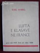 LUFTA E KLASAVE NË FRANCË PREJ VITIT 1848 DERI NË VITIN 1850 《1848年至1850年的法兰西阶级斗争》(阿尔巴尼亚语原版)