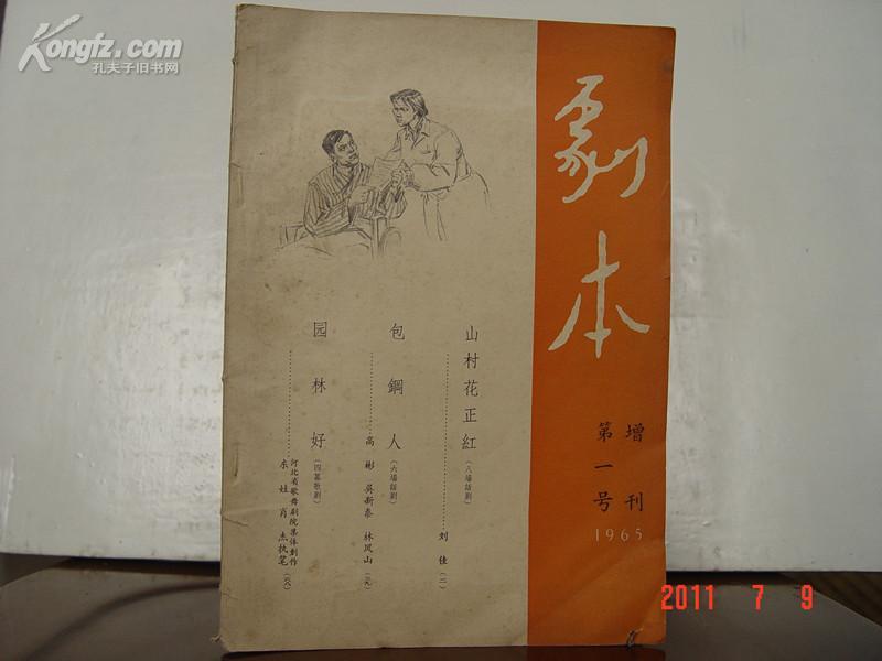 剧本 1965年增刊  第一号