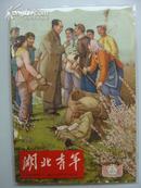 湖北青年(创刊号)