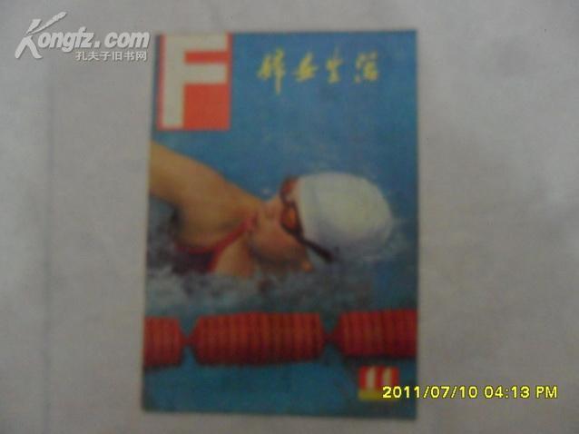 妇女生活 1985年第11期 书品如图  h