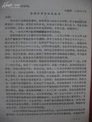 1959年彭德怀同志的意见书4页(毛主席批示:印发各同志参考)