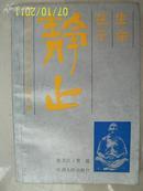 生命在于静止――中国传统气功养生原理真谛