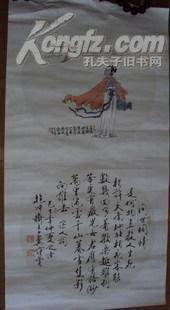 范曾书画 1989年 宣纸画 长60厘米 宽31.5厘米