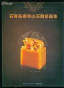 石秀茶香寿山石雕精品集
