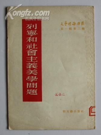 列宁和社会主义美学问题