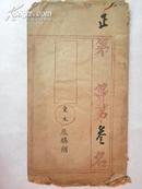 童生张鹏翔考卷-正第三名(清代)