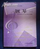 全国高校音乐教育专业大专教材--钢琴(一)