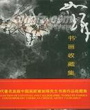 当代著名美籍中国画家崔如琢书画作品收藏集{附崔如琢个性纪念邮票1套}--094
